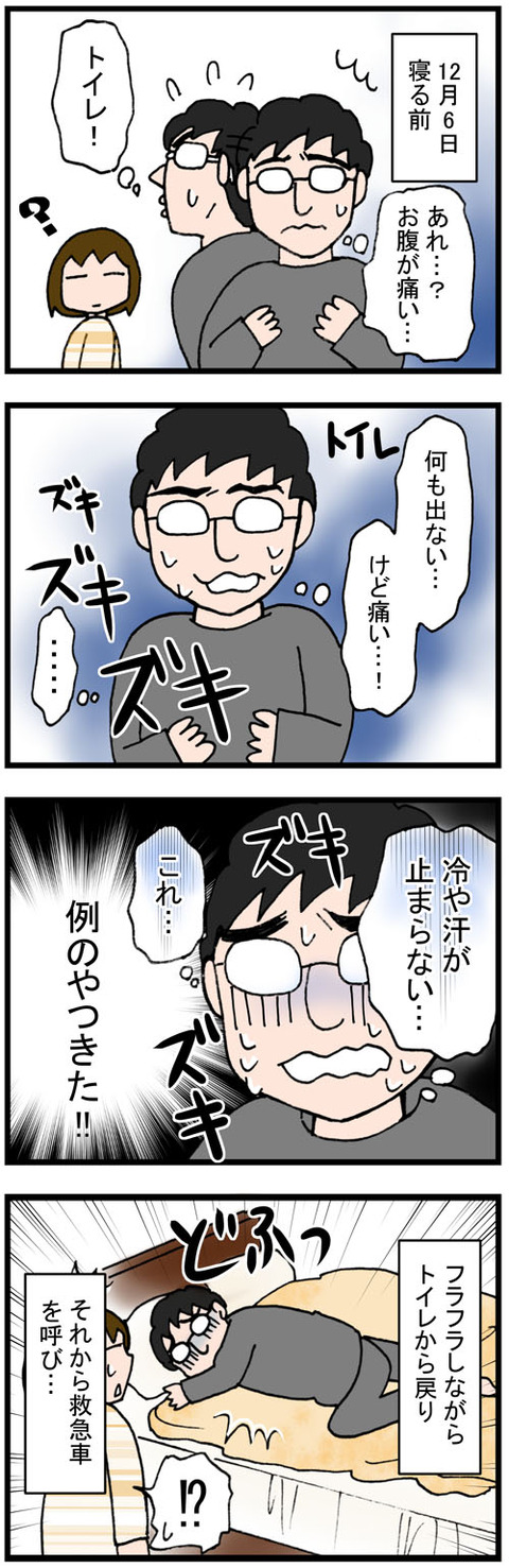 日常漫画75-1