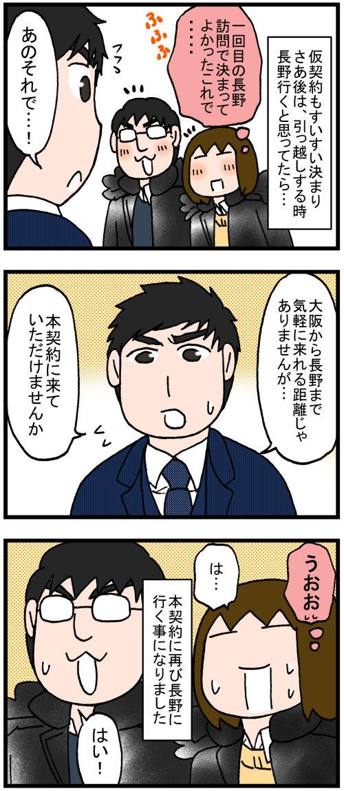 日常漫画543-2