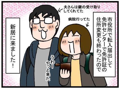 日常漫画593-1