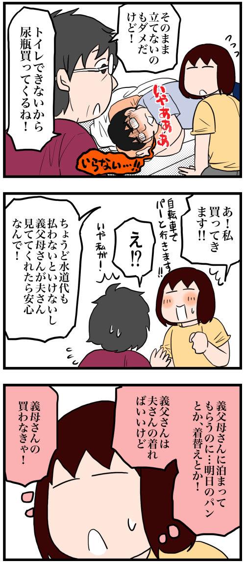 日常漫画649-2