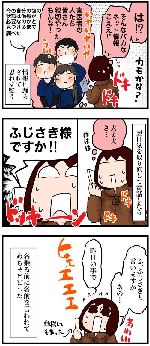 日常漫画716-2