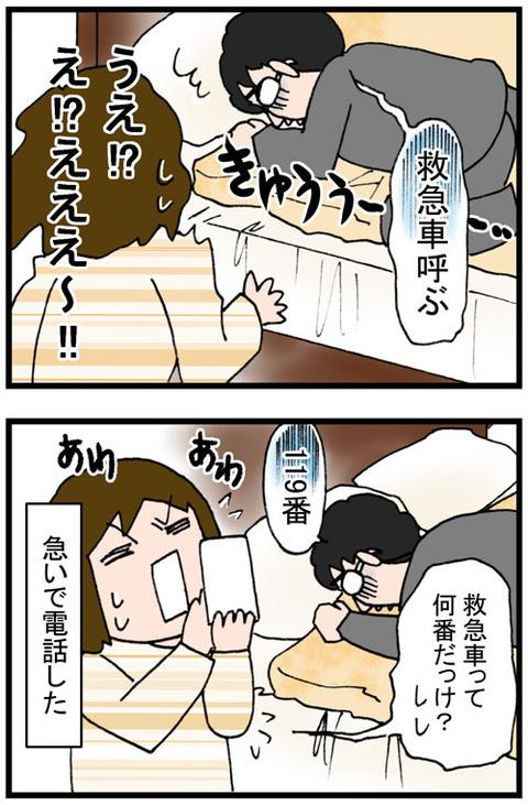 日常漫画71-2