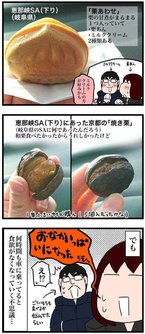 日常漫画748-2