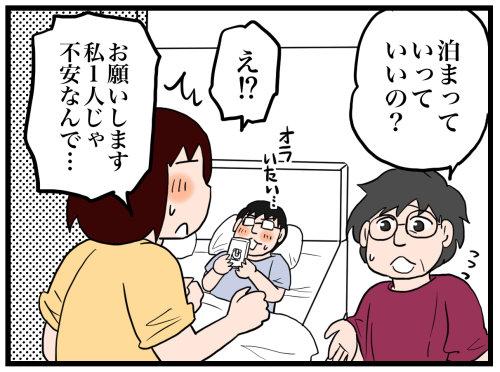 日常漫画650-1