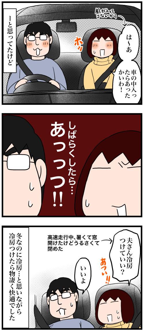 日常漫画746-2