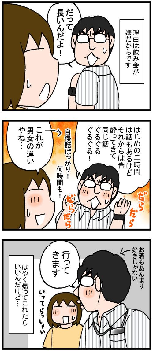日常漫画324-2