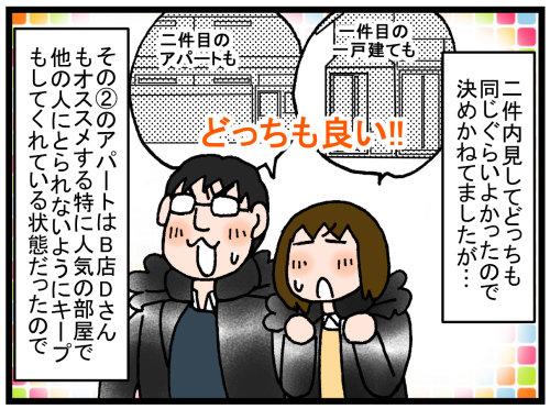 日常漫画542-1