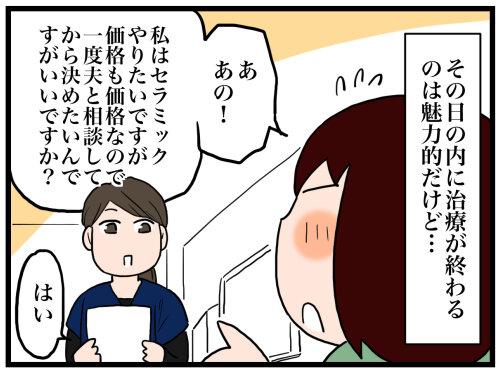 日常漫画708-1