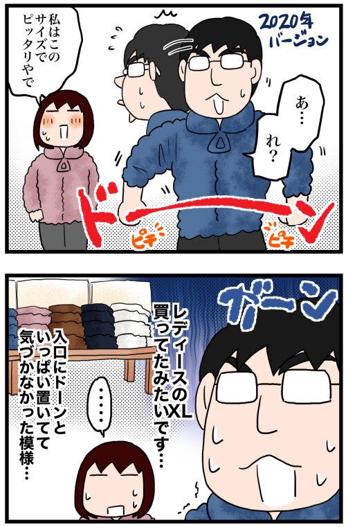日常漫画740−2