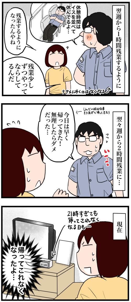 日常漫画686-2