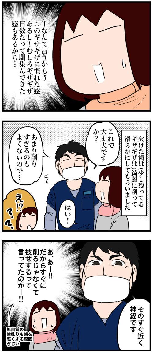 日常漫画715-2