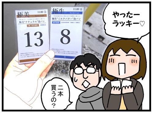 日常漫画205-2