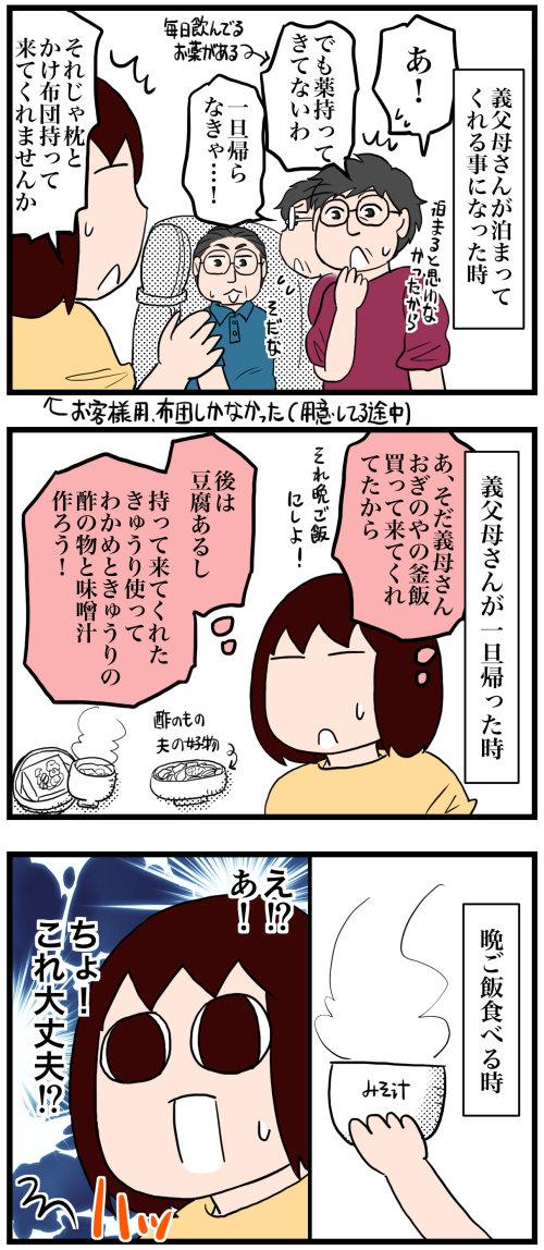 日常漫画650-2