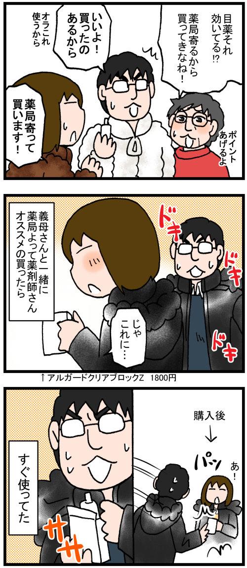 日常漫画547-2
