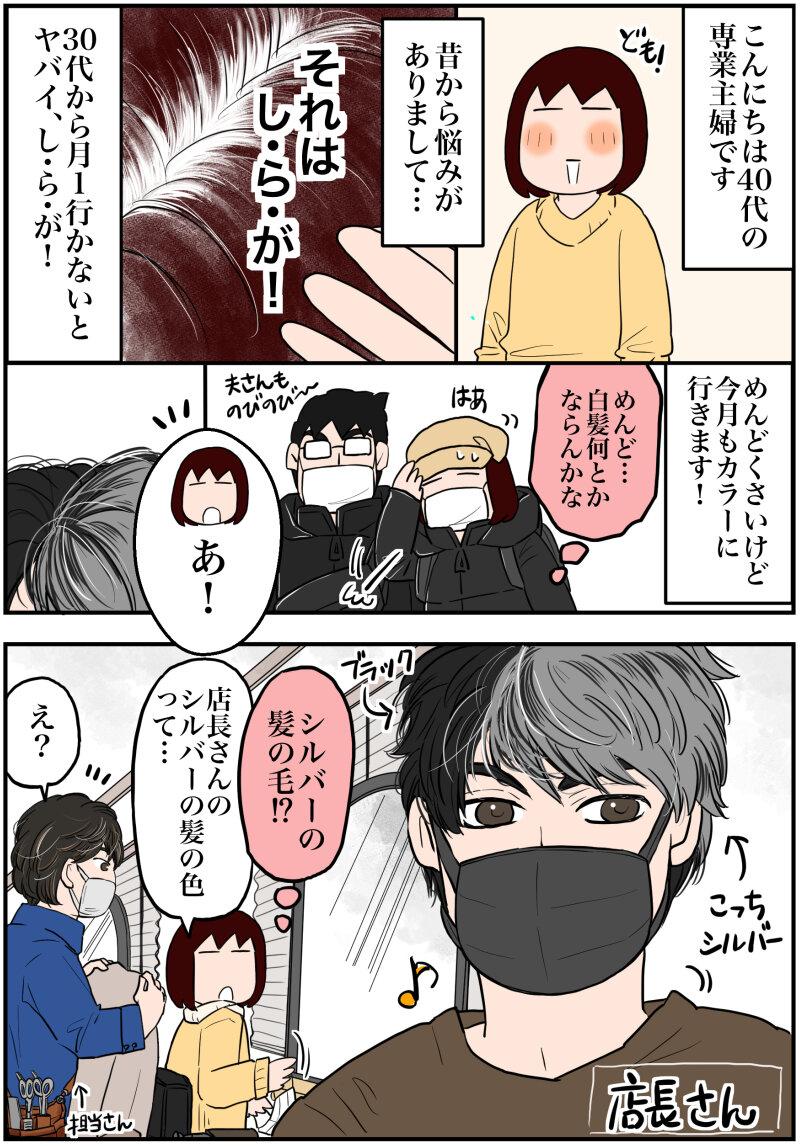 日常漫画1037-2