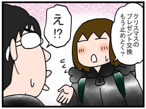 日常漫画439-1