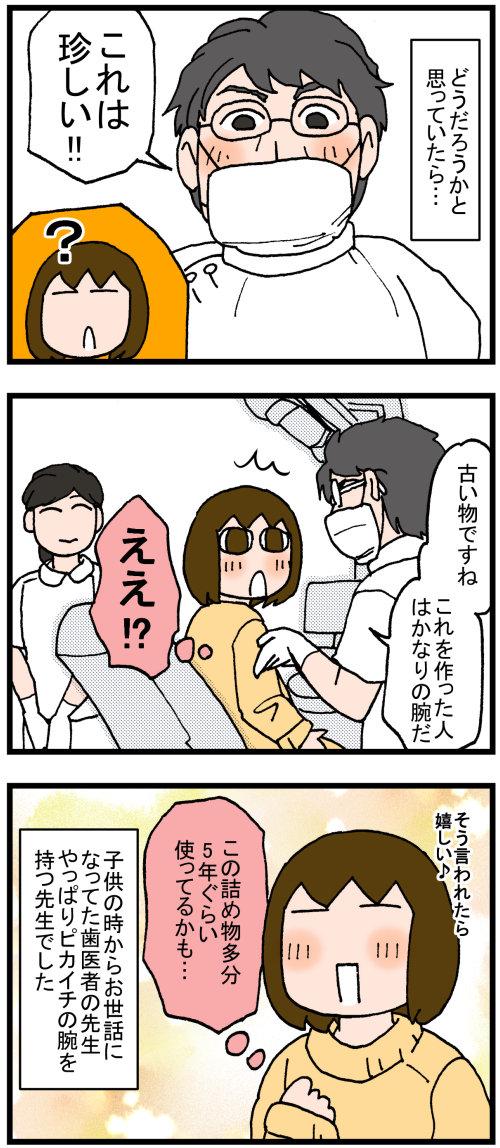日常漫画498-2