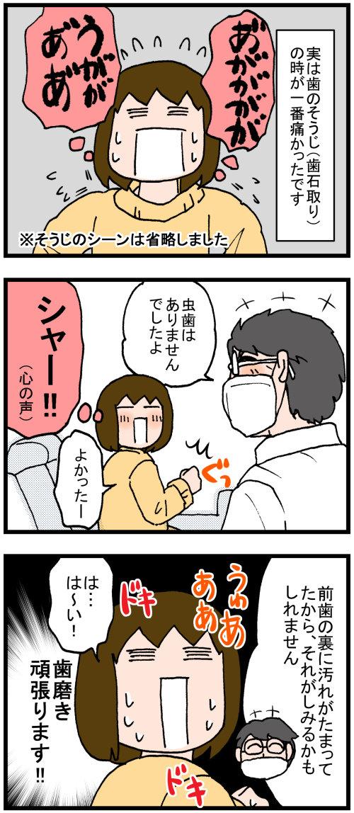 日常漫画499-2