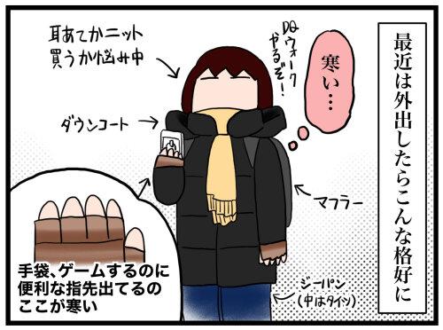 日常漫画723-3