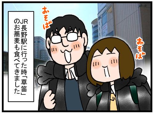 日常漫画549-1