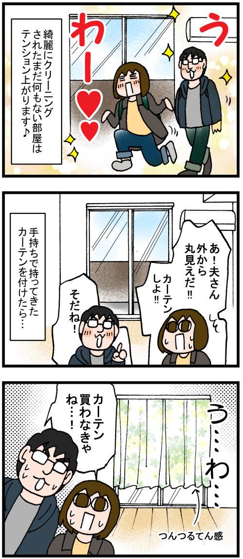 日常漫画593-2