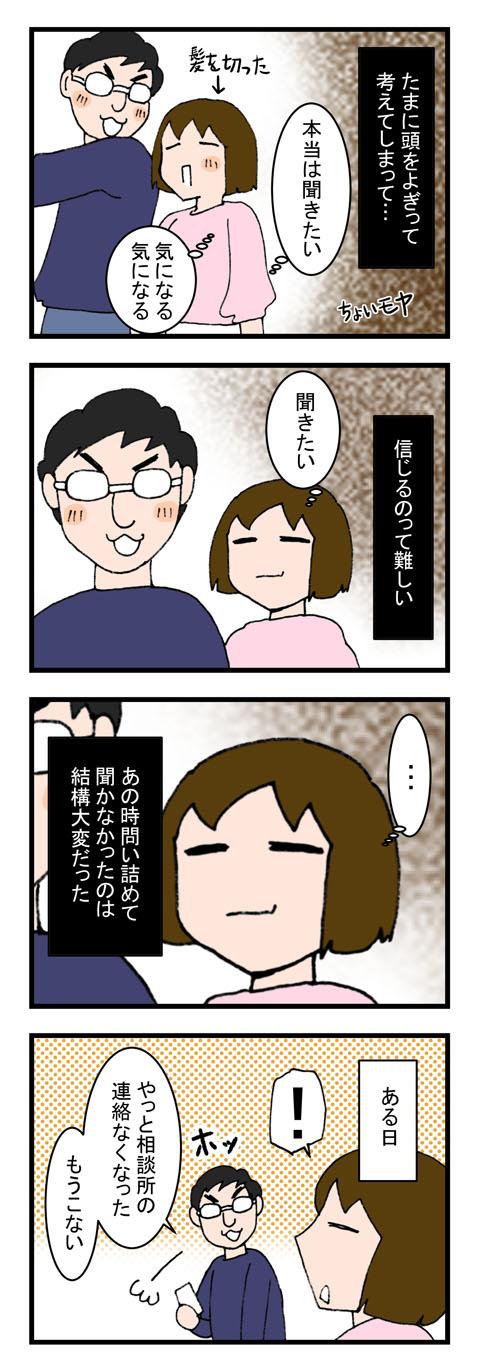 日常漫画39-3