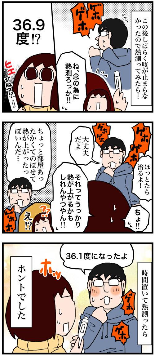 日常漫画742-2