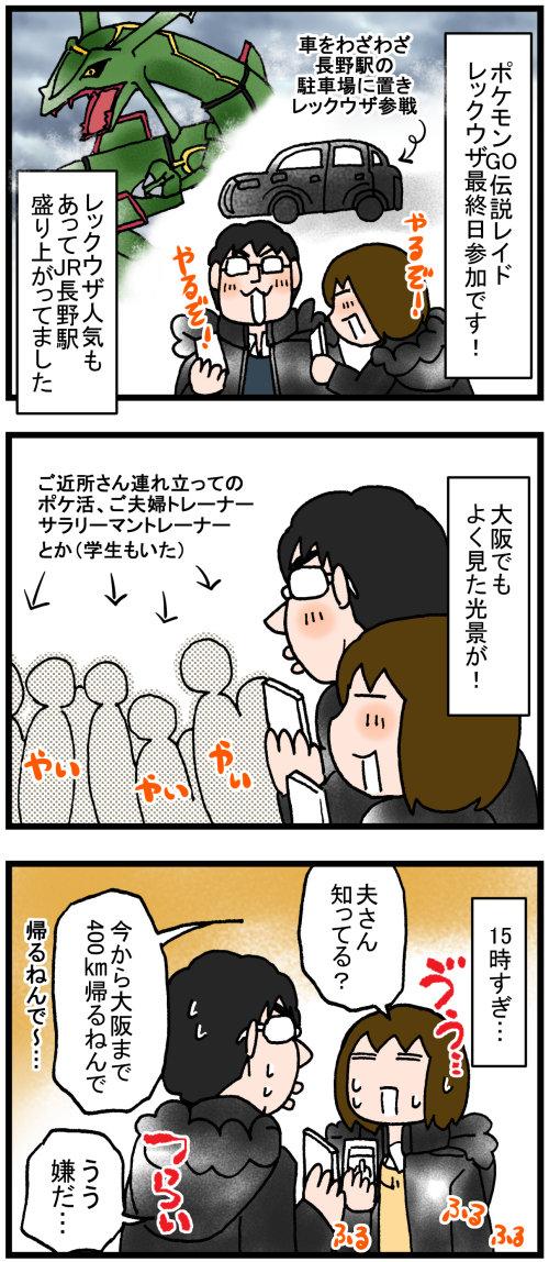 日常漫画548-2