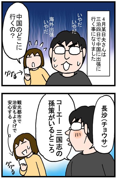 日常漫画230-1