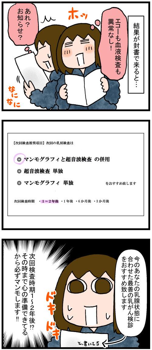 日常漫画430-2