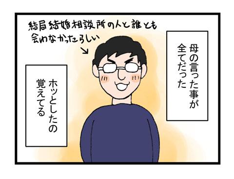 日常漫画39-4