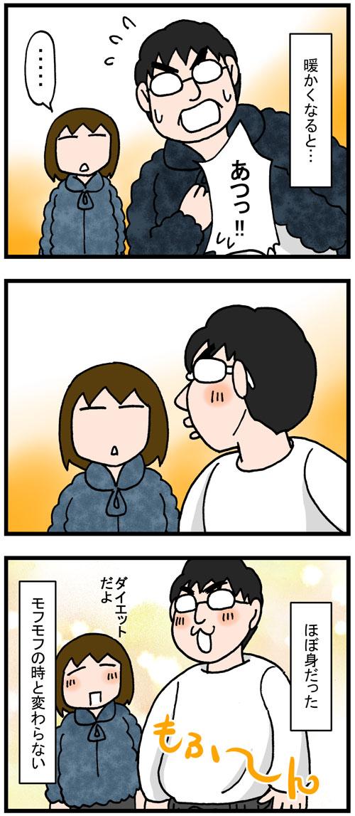 日常漫画210-2