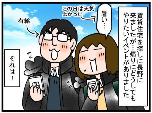 日常漫画548-1