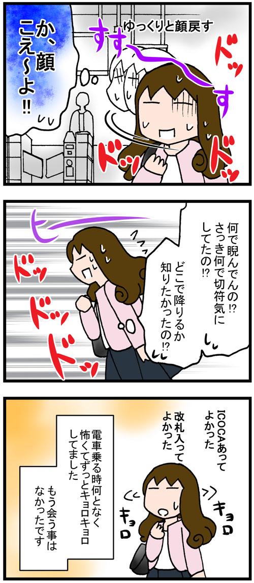 日常漫画198-2