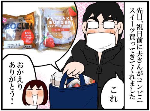 日常漫画1034-1