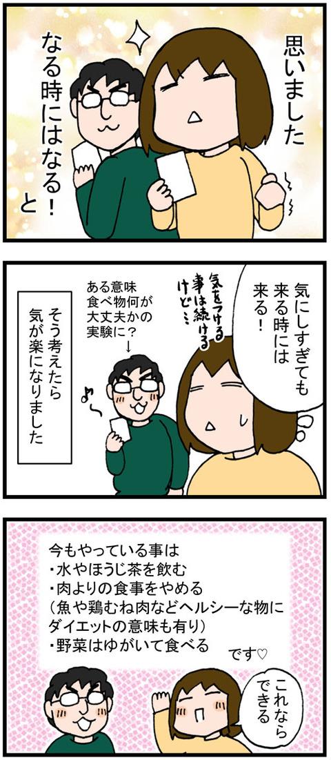 日常漫画82-2