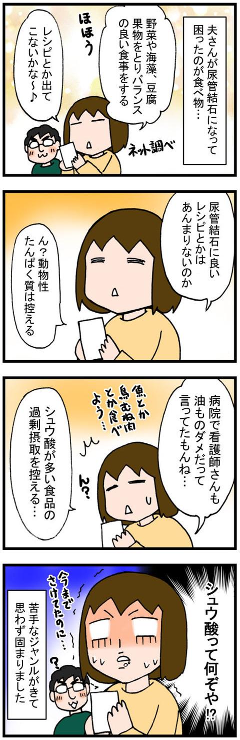 日常漫画76