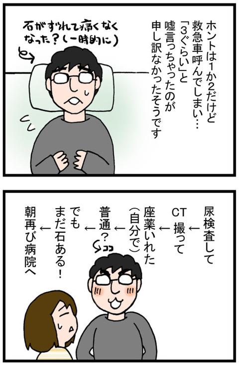 日常漫画75-3