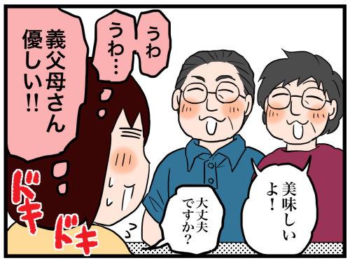 日常漫画650-3