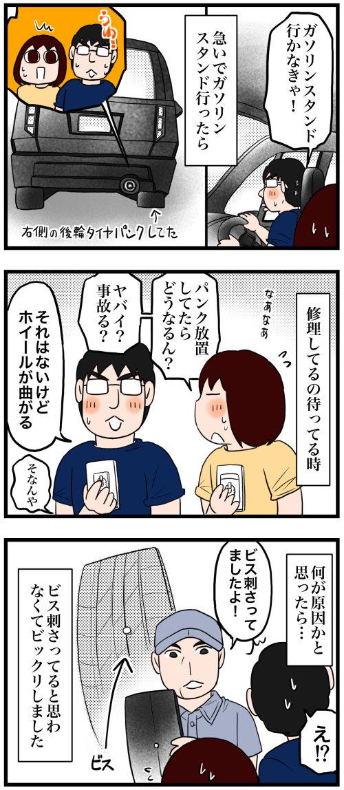 日常漫画689-2