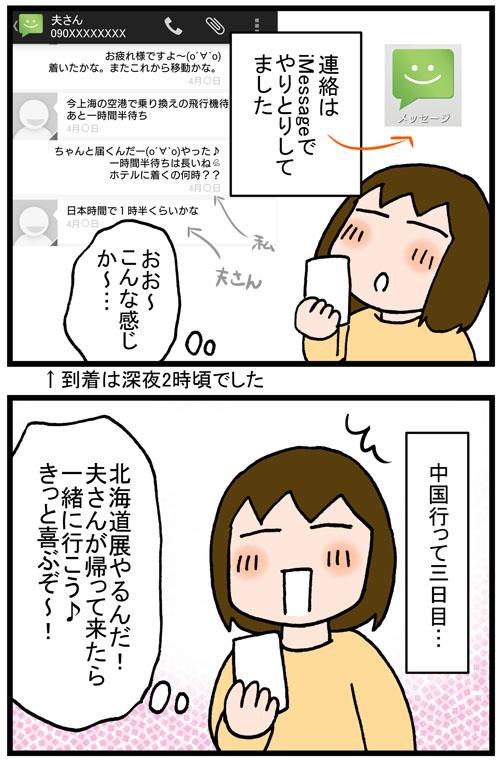日常漫画230-2