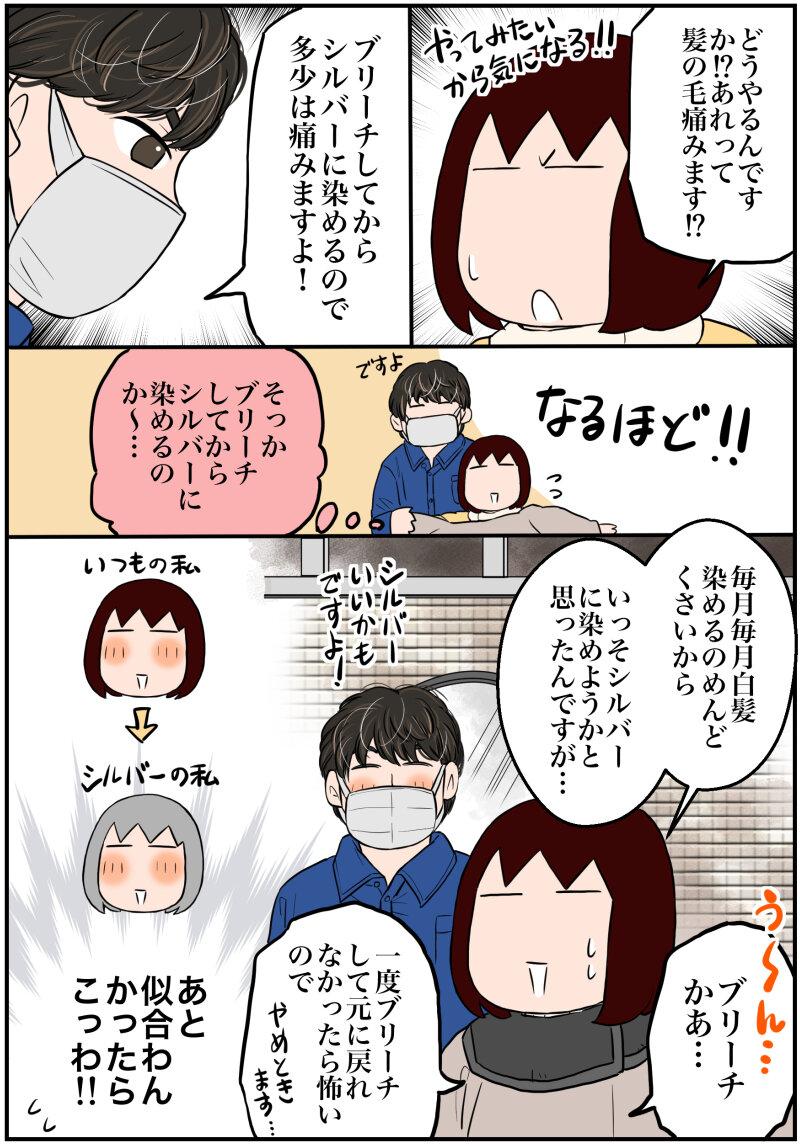 日常漫画1037-3