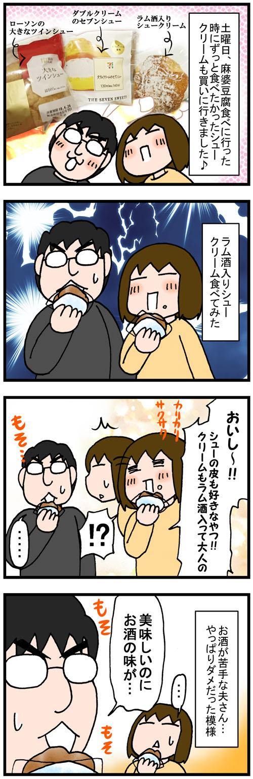 日常漫画208