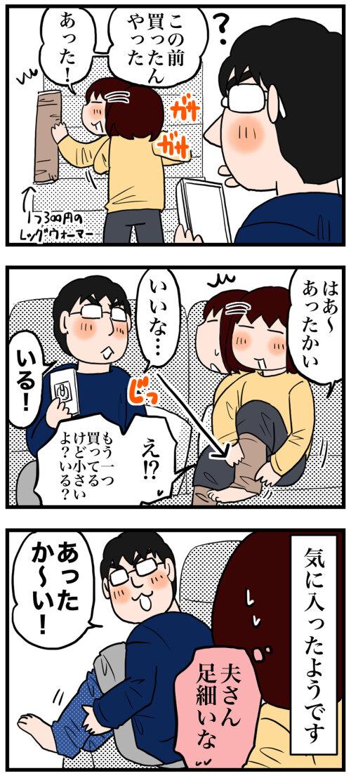 日常漫画700-2