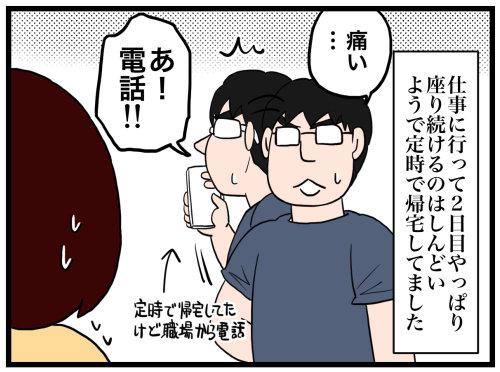 日常漫画685-1