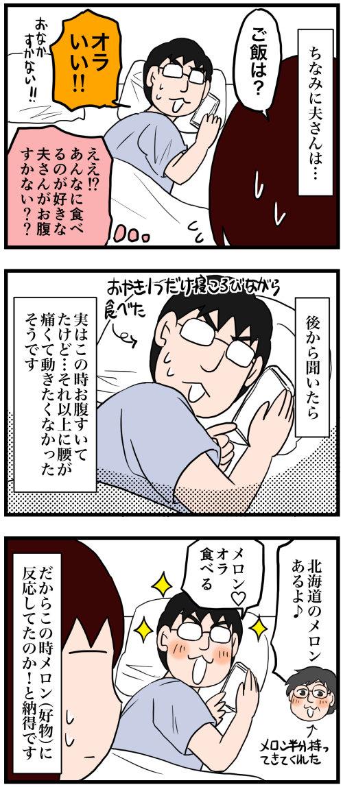 日常漫画650-4