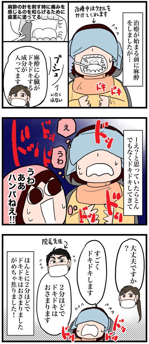 日常漫画717-2