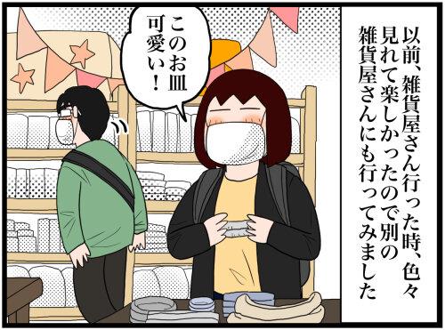 日常漫画876-1