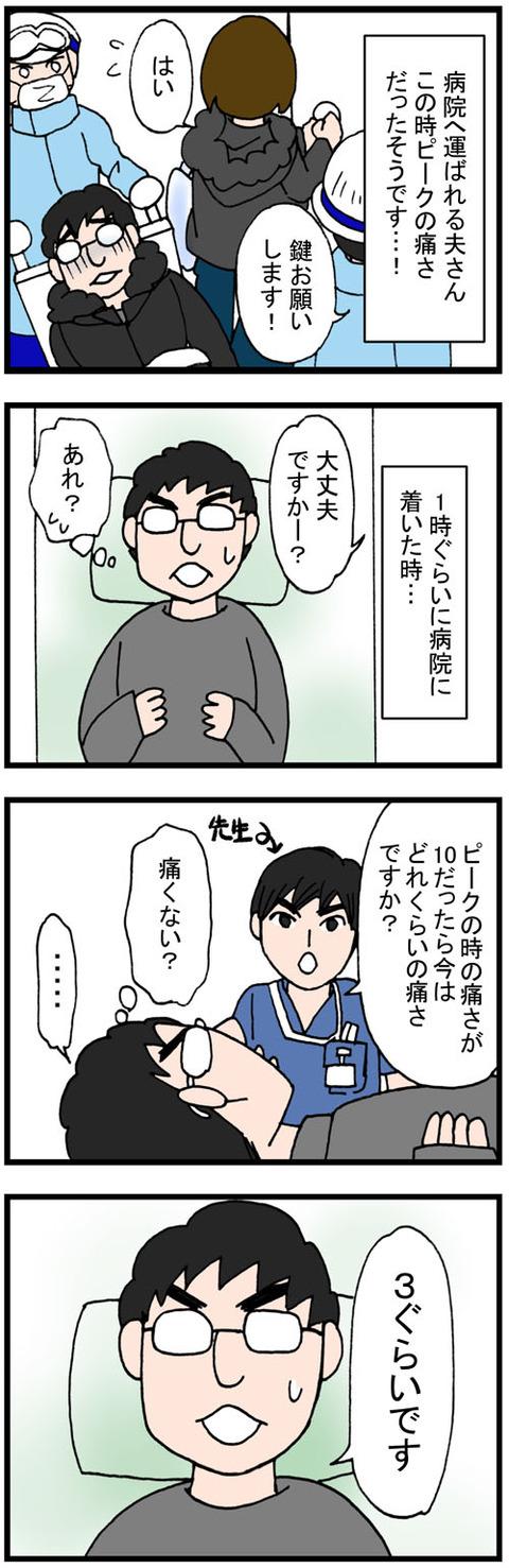 日常漫画75-2