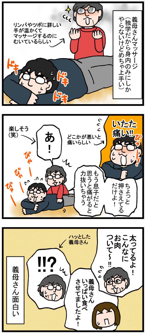 日常漫画545-2